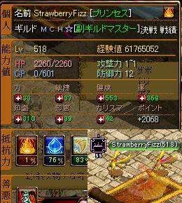 ichigosaihurimae518.jpg