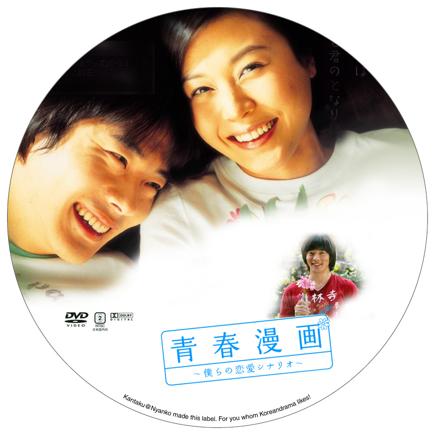 青春漫画DVDラベル