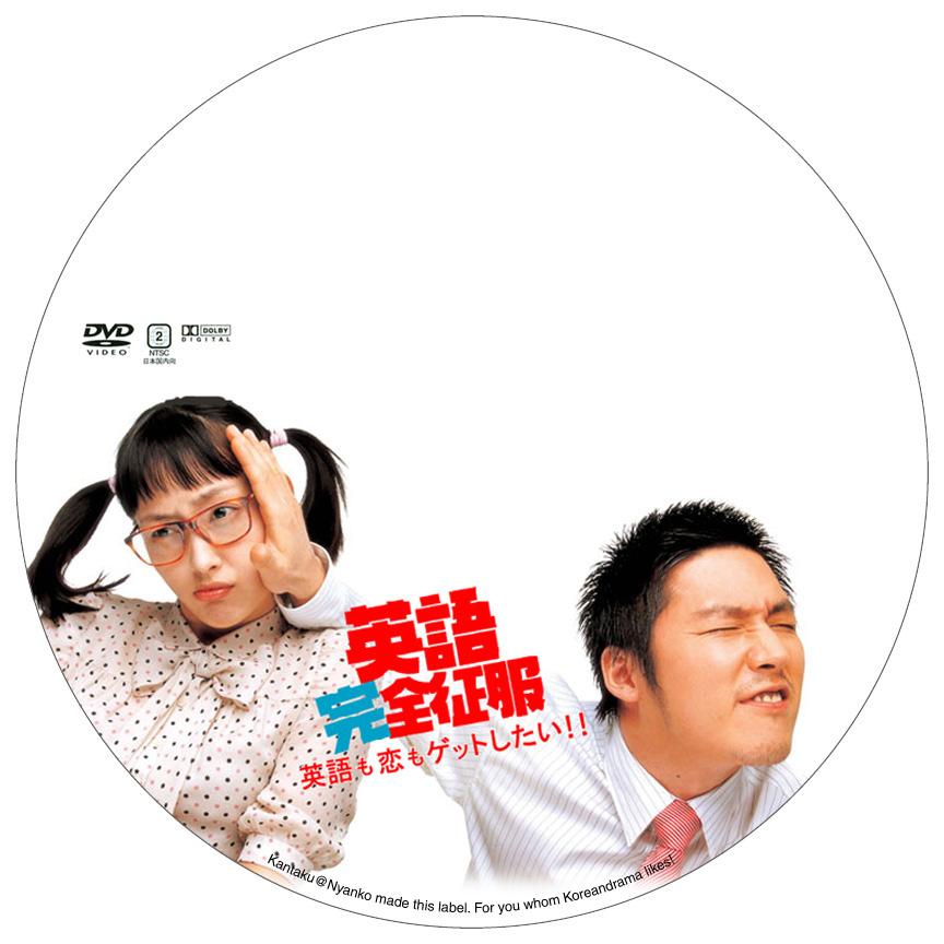 英語完全征服DVDラベル