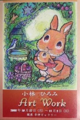 小林ひろみの画像 p1_2