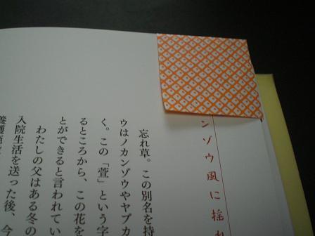 クリスマス 折り紙 折り紙 しおり : plaza.rakuten.co.jp