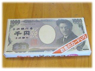 1000円チョコ