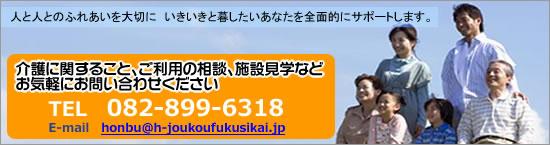 fukushi_banner2010_1.jpg