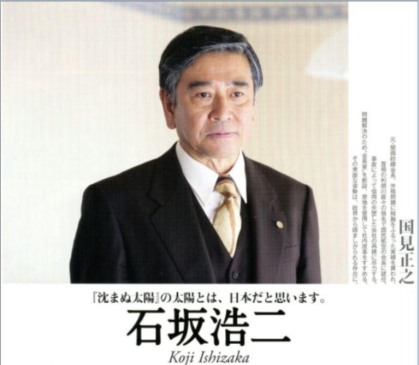 石坂浩二の画像 p1_27