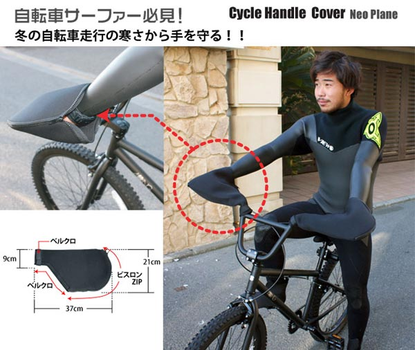 自転車の 自転車のカバー : 自転車ハンドルカバー』 ( お ...