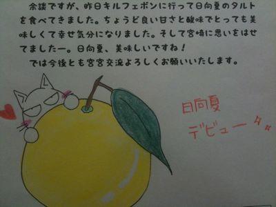 100227naoko5.jpg