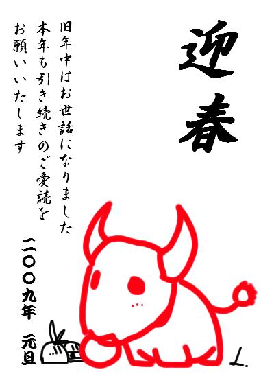 2009/01/01:2009年度年賀状