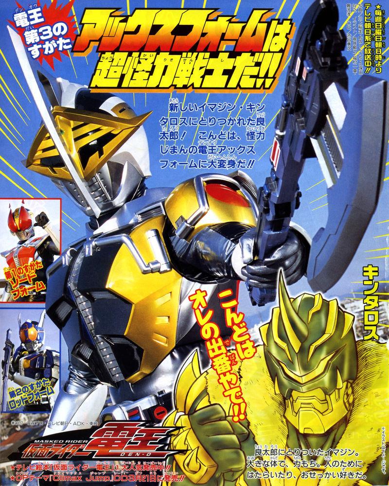 仮面ライダー電王の画像 p1_35