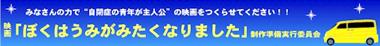 ぼくうみbanner-380by46