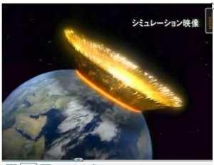 隕石 衝突 地球