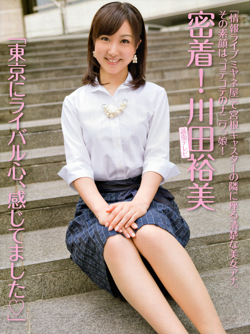 川田裕美の画像 p1_39