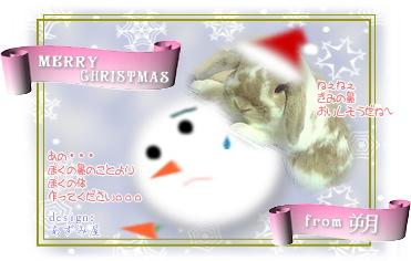 CHRISTMAS朔ちゃん.jpg