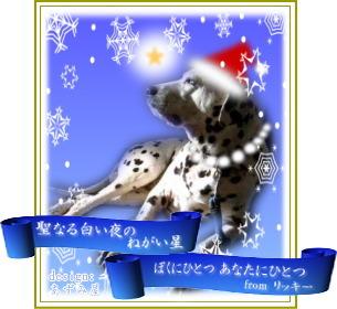 CHRISTMASリッキー.jpg