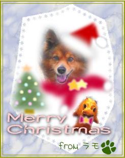 クリスマスラモ