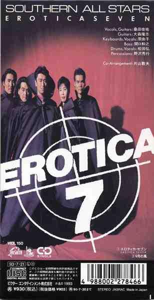 若き日のあの頃、聴いたこの1曲!サザンオールスターズの「エロティカ・セブン」