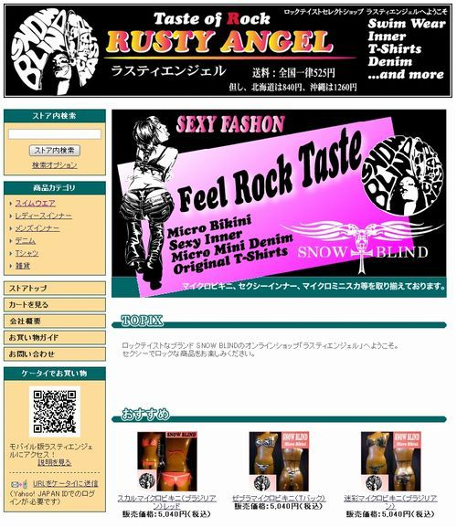 http://store.shopping.yahoo.co.jp/rustyangel/index.html