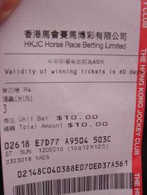 香港研修旅行 2010年12月 馬券.JPG