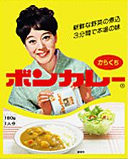 boncurry2_karakuchi.jpg