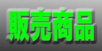 販売のコピー.jpg