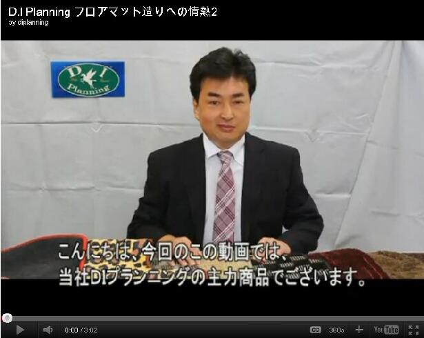 D.I Planning フロアマット造りへの情熱2動画