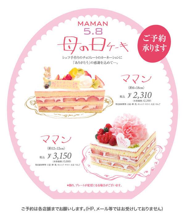 母の日ケーキ「ママン」 御影高杉より:こどもの日ケーキ「アンファン」と母の日ケーキ「ママン」をご