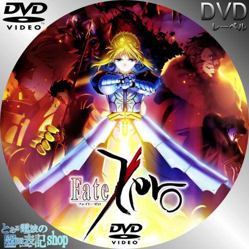 Fate/Zeroの画像 p1_4