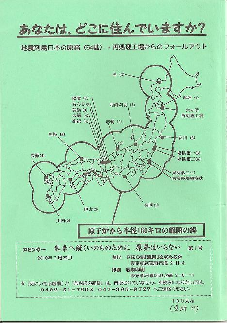 地震列島日本の原発からの影響.jpg