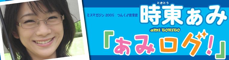 時東ぁみOfficialBlog【ぁみログ】
