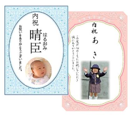 内祝カード.jpg