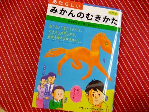 あたらしいみかんのむきかた 本表紙.jpg