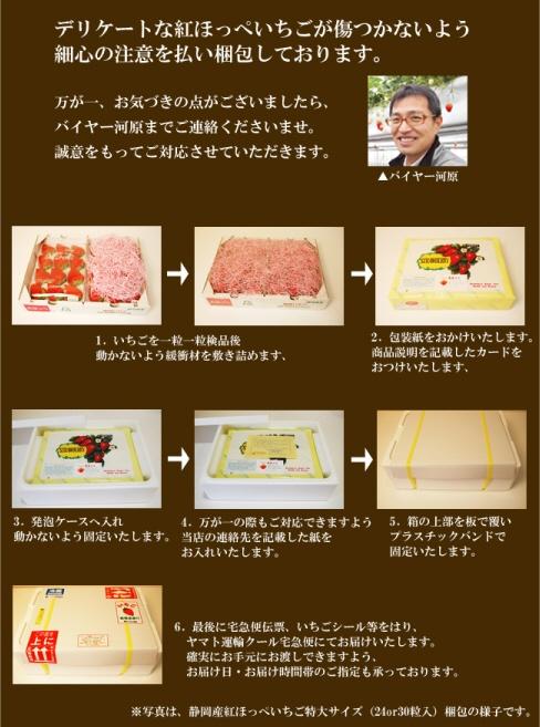 いちごの梱包.jpg