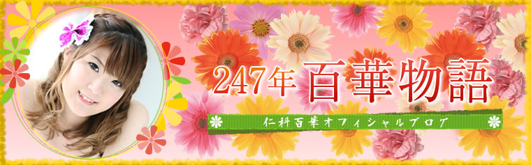仁科百華オフィシャルブログ 『247年百華物語』