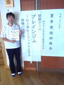 横浜市小学校研修でブレインジム