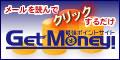 GET MONEY 攻略サイト