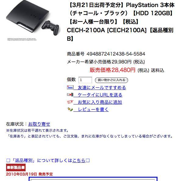 CECH-2100A