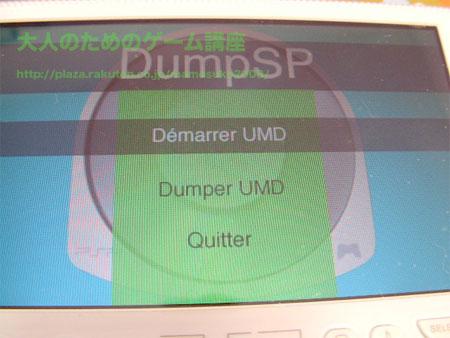 DumpSP_起動画面