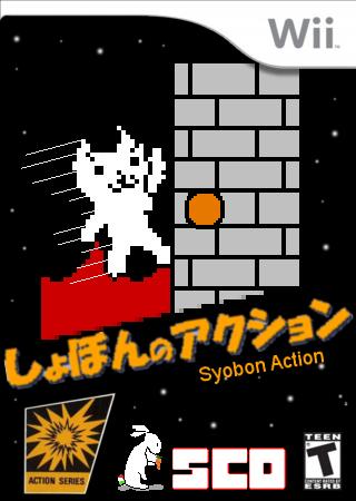 syobon