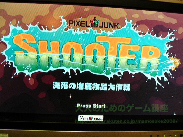 PixelJunk Shooter title