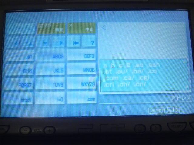 以前のPSP文字入力方法