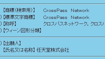 crosspass