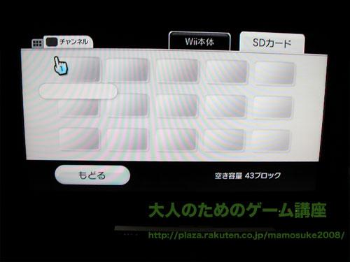 SDカードに保存チャンネルが