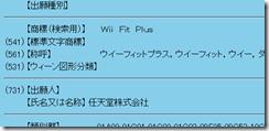 WiiFit Plus