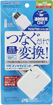 リモコンツナイデント_GAMETE.jpg