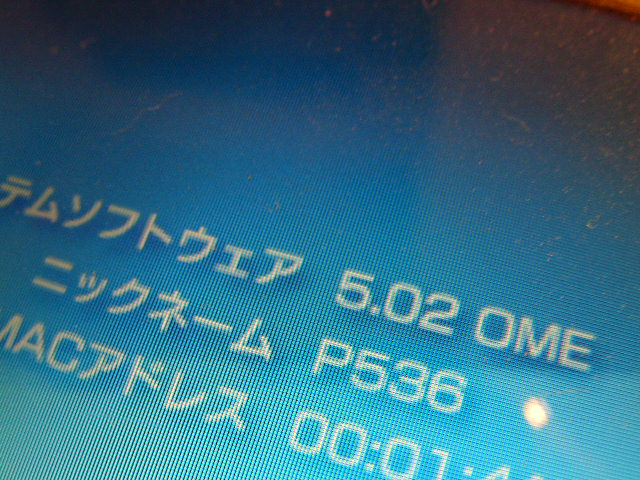 5.02OMEインストール完了