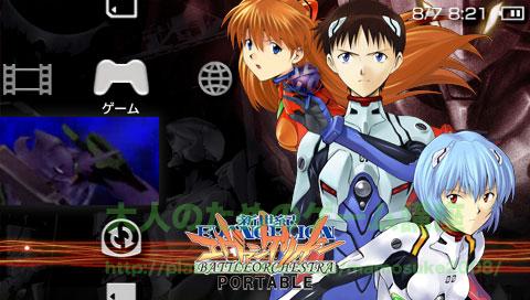 Shinseiki_Evangelion_Battle_Orchestra