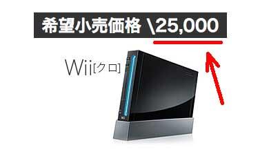 Wii25000円
