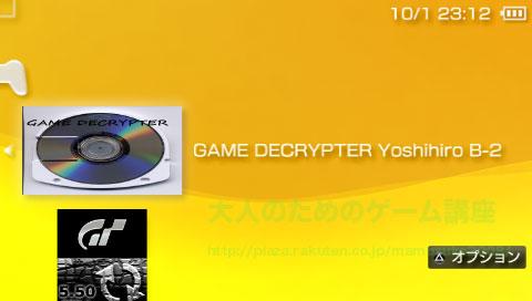 GAME_Decrypterを起動