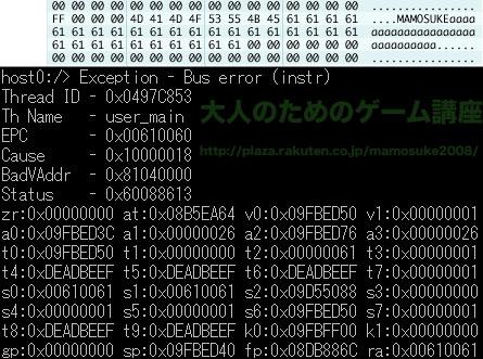 PSPLink_Savedata_exploit_61