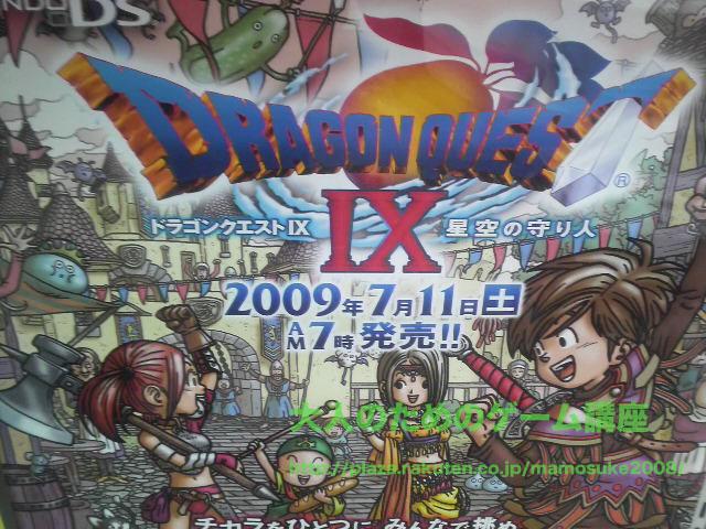 ドラゴンクエストIX_朝7時発