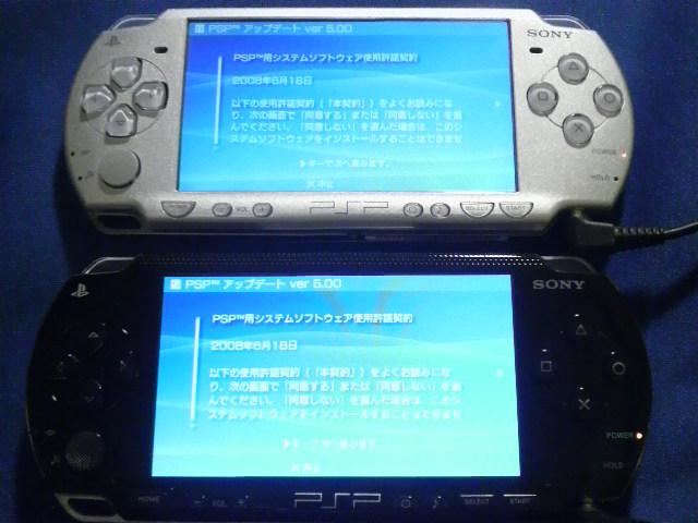 PSP FW5.00_3